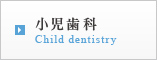 小児歯科 Child dentistry