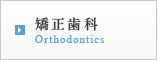 矯正歯科 Orthodontics